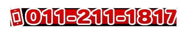011-211-1817